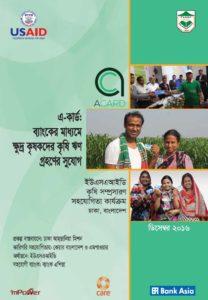A-Card Concept Note Bangla