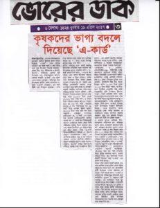 A Card News in Vorar Dak