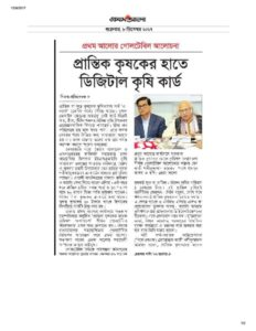 thumbnail of 3-Daily Prothom Alo News on A-Card Round table Discussion-8 Dec 2017